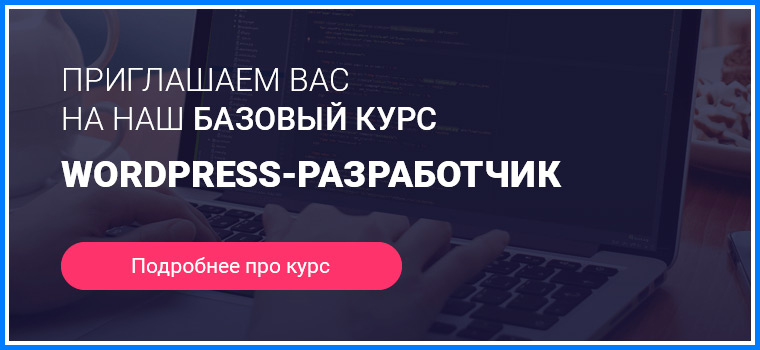 Курс WordPress-разработчик