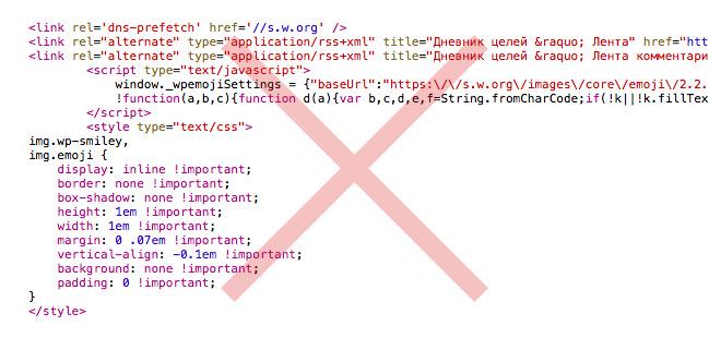 пример мусора в коде страницы