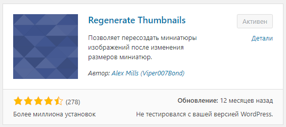 Regenerate Thumbnails плагин