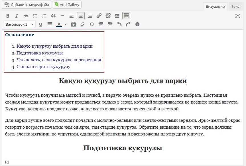 ручное создание содержания на WordPress
