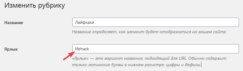 Редактирование категории