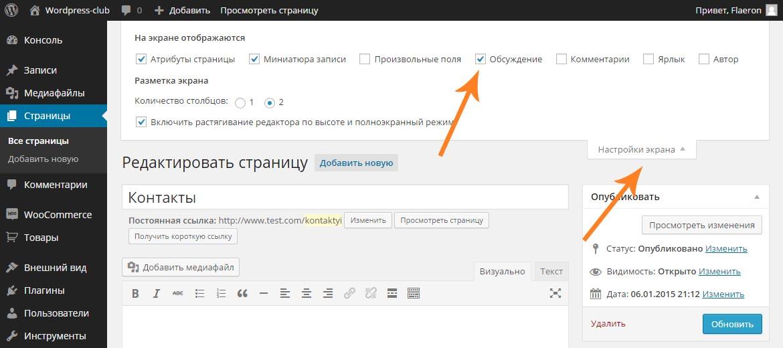 Как отключить комментарии в WordPress