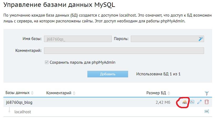 Страница Управление базами данных MySQL
