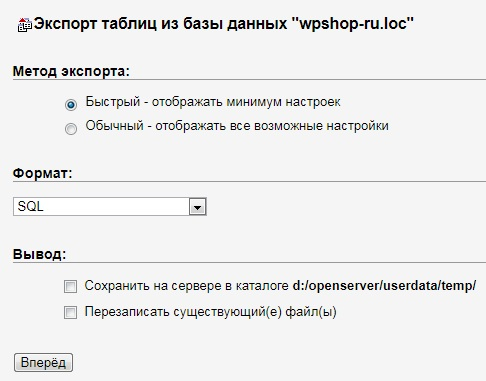 Экспорт таблицы в phpMyAdmin