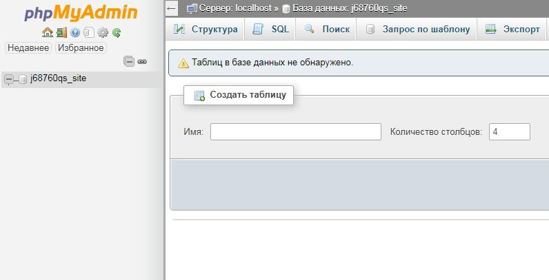 phpMyAdmin на хостинге
