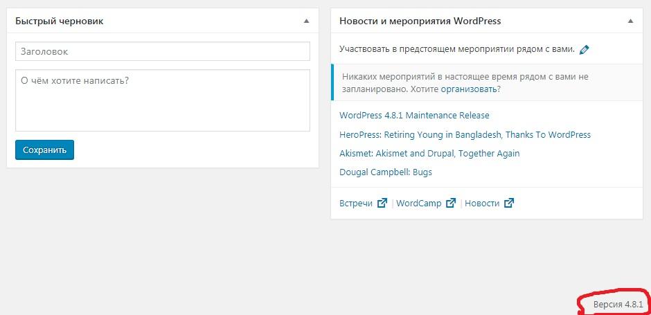 Версия WordPress в админ-панели