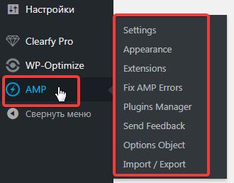 Пункт меню для плагина AMP for WP