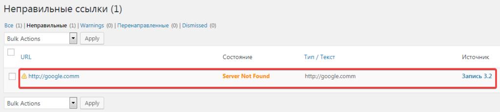 Результат нахождения неправильной ссылки в плагине Broken Link Checker