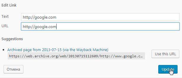 Исправление неправильной ссылки в плагине Broken Link Checker