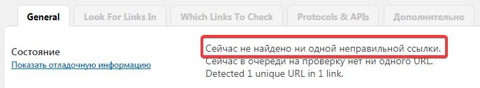 Вкладка general в разделе Состояние плагина Broken Link Checker