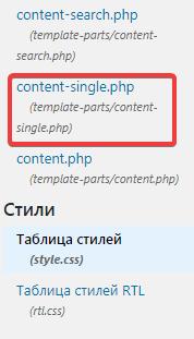 Редактирование content-single.php во встроенном редакторе темы