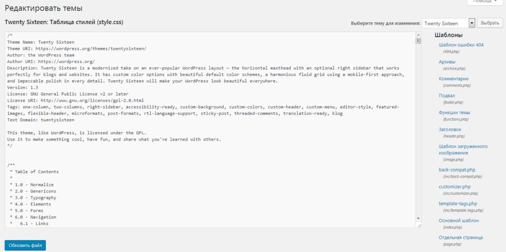 Окно редактирования темы в админ-панели WordPress
