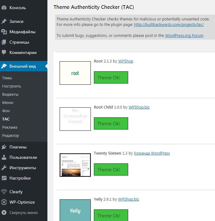 Проверка тем с помощью плагина Theme Authenticity Checker (TAC)