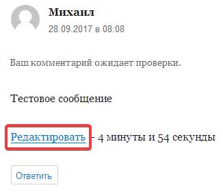 Оставленный комментарий на сайте