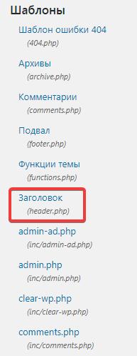 Редактирование header.php во встроенном редакторе темы