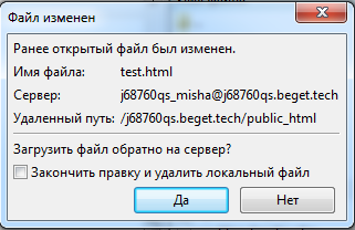 Подтверждение обновления удаленного файла в FileZilla