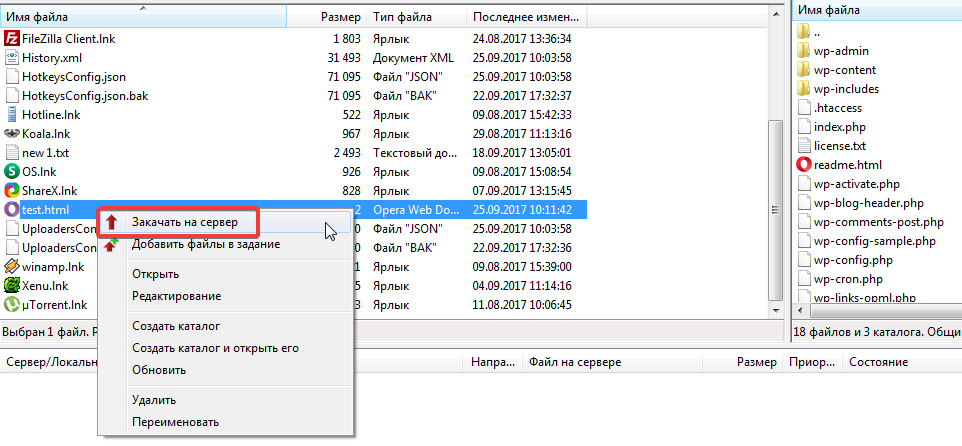 Копирование файла на хостинг в FileZilla