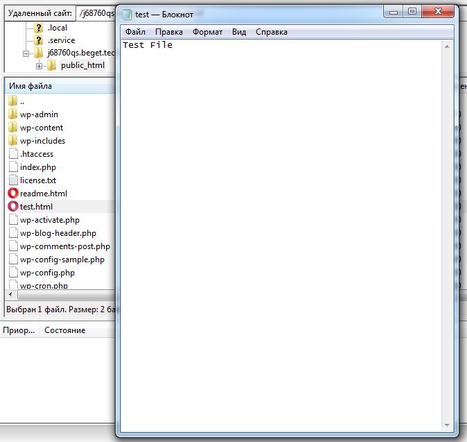Редактирование удаленного файла в Блокнот