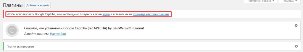 Сообщение плагина Google Captcha (reCAPTCHA) by BestWebSoft в админ-панели WordPress о необходимости получить коды