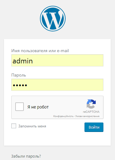 Страница входа на WordPress-сайт