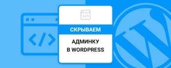 Как изменить страницу входа WordPress