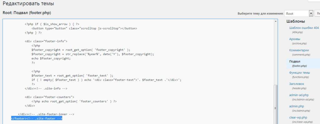 Редактирование файла footer.php в админ-панели