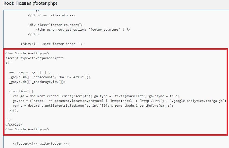 Вставка трекинг-кода Google Analytics в footer.php