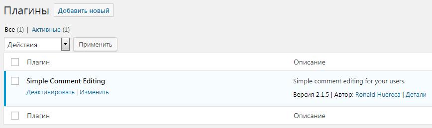 Список установленных плагинов на сайте
