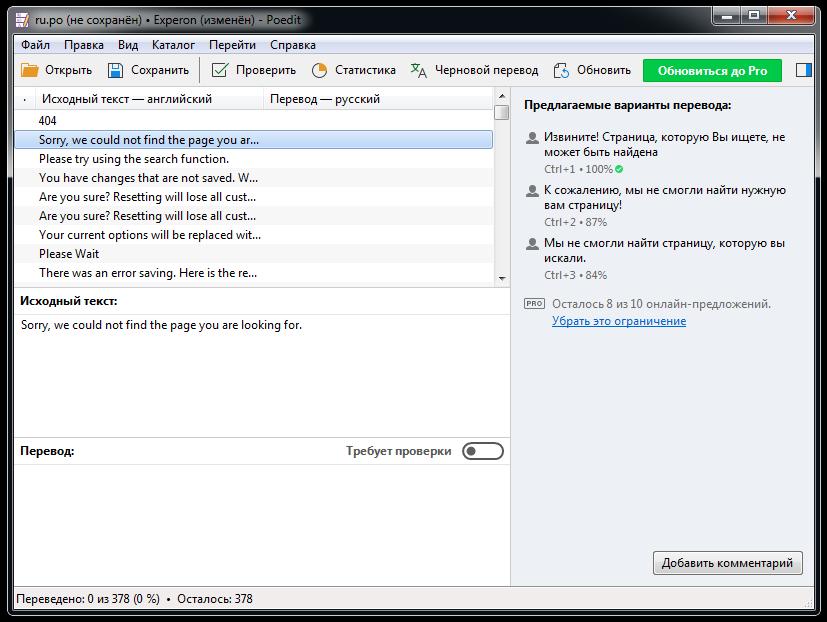 Создание файла перевода в программе Poedit