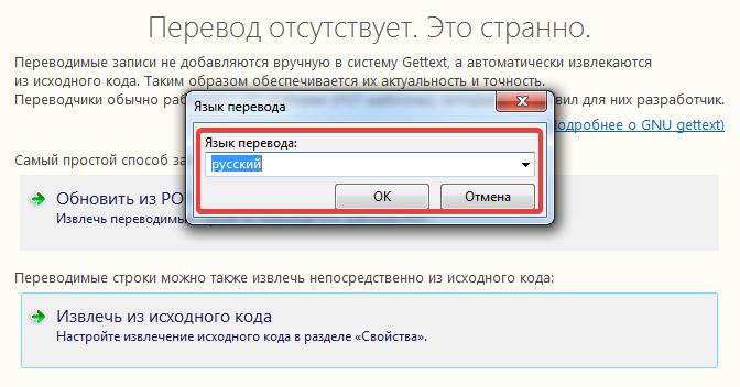 Выбор языка перевода при создании нового шаблона в Poedit