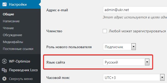 Настройки языка сайта в админ-панели WordPress