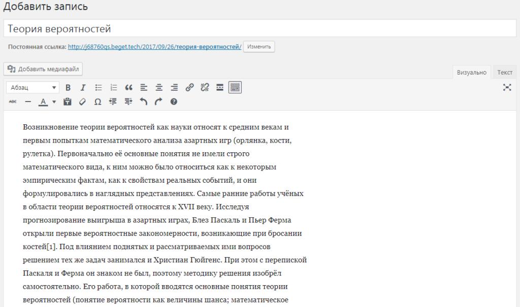 Страница редактирования поста