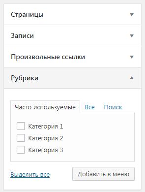 Вкладка добавления рубрик в меню