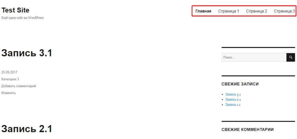 Просмотр меню в клиентской части сайта