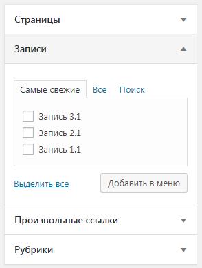 Вкладка добавления записей в меню