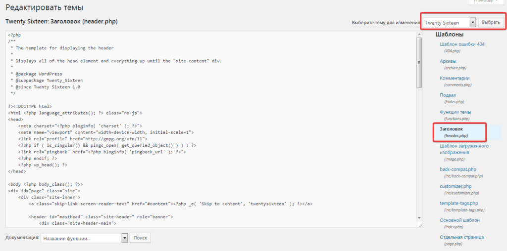 Редактирование header.php через админ-панель
