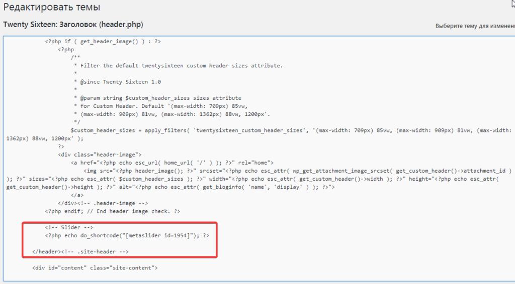 Вставка шорткода в header.php через админ-панель