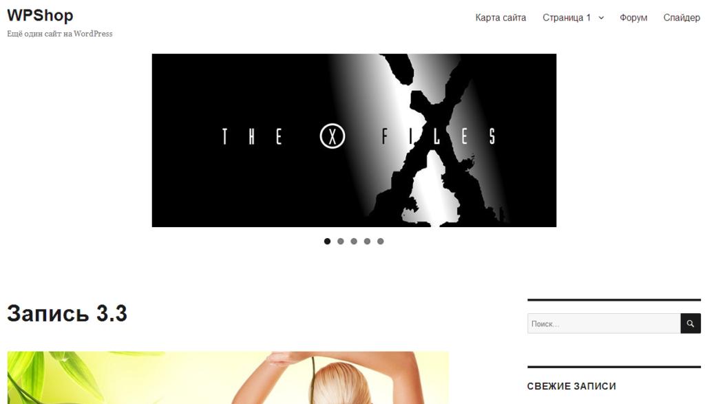 Слайдер на сайте