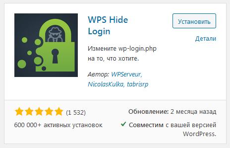 Установка WPS Hide Login