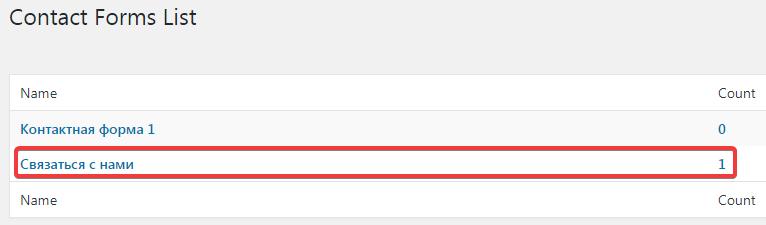 Список контактных форм в плагине Contact Form 7 Database Addon