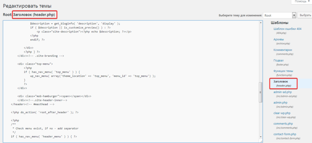 Редактирование файла header.php в теме Root