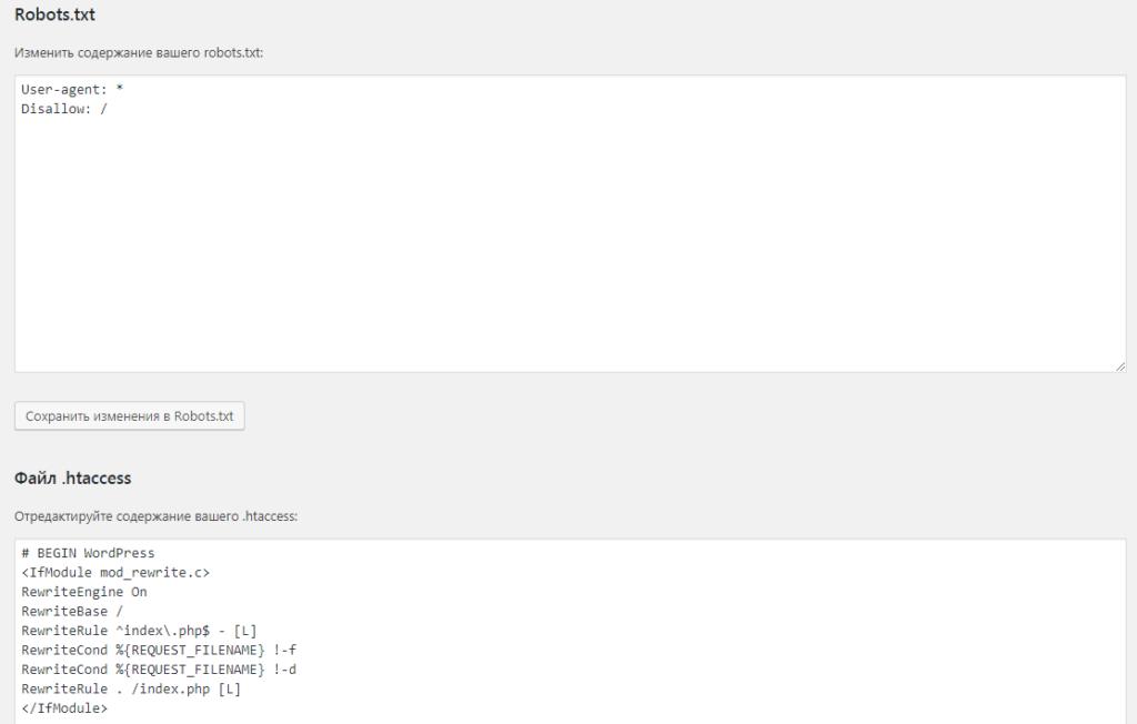 Редактор файлов robots.txt и .htaccess в Yoast SEO