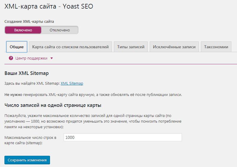 Страница создания карты сайта в Yoast SEO