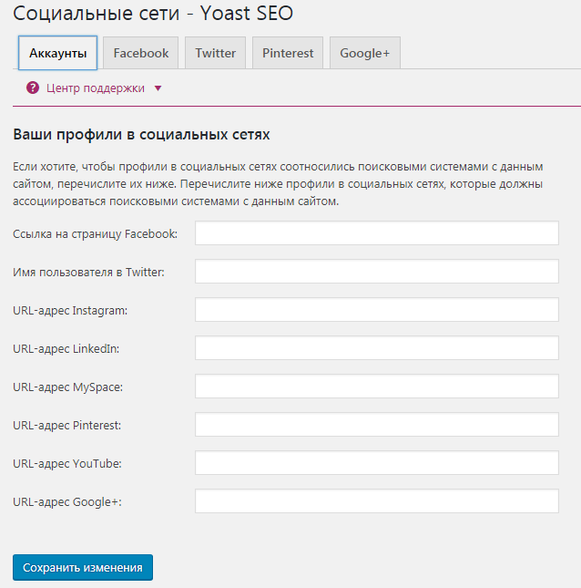 Страница социальных сетей в Yoast SEO