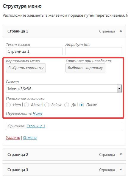 Расширенные настройки пунктов меню с помощью плагина Menu Image