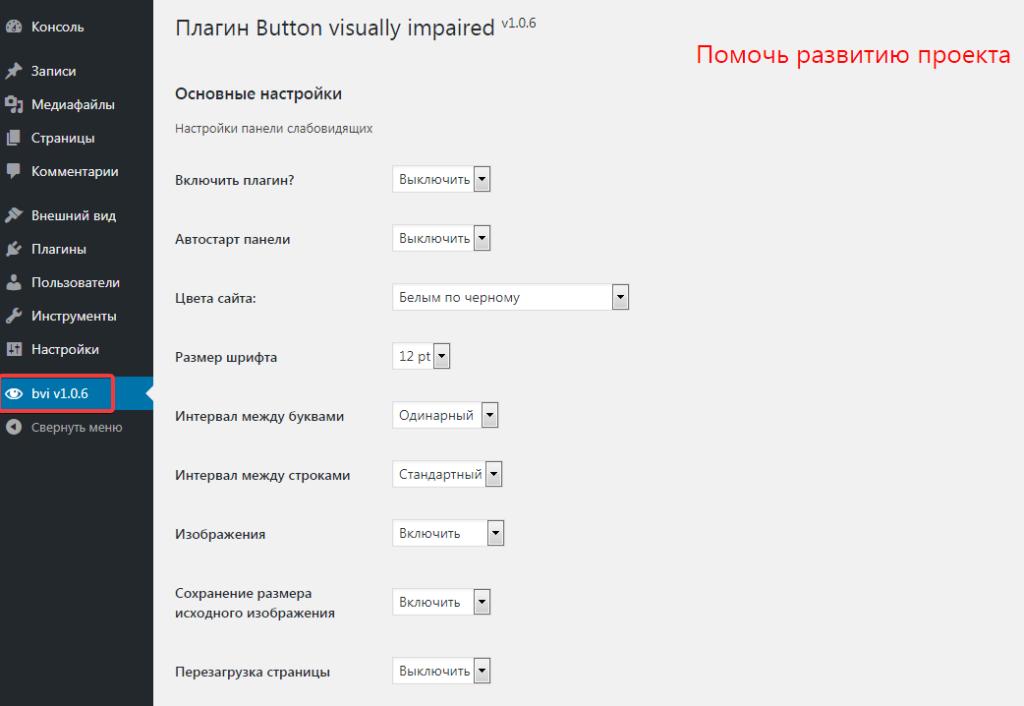 Страница настроек плагина Button visually impaired