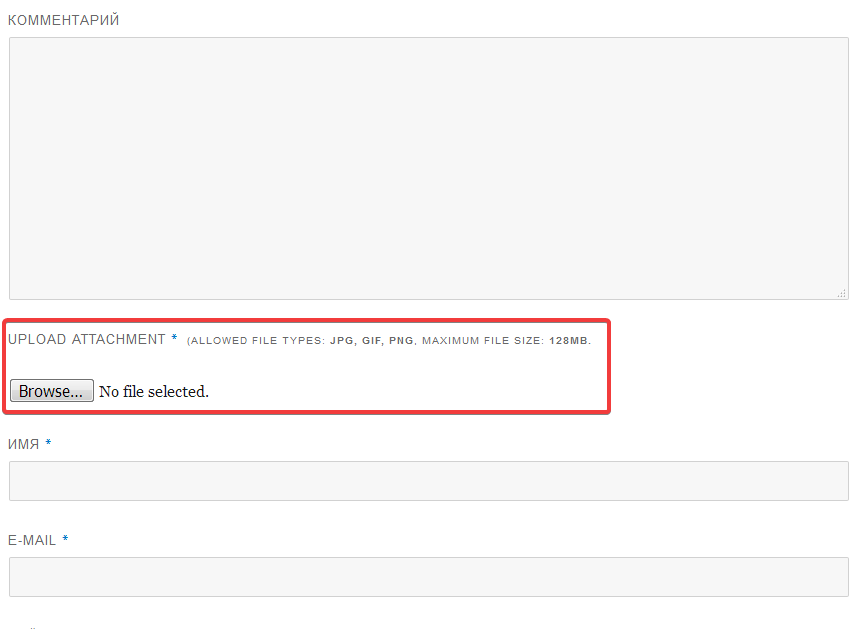 Пример страницы сайта с комментарием