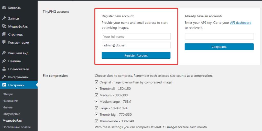 Регистрация аккаунта в плагине Compress JPEG & PNG images