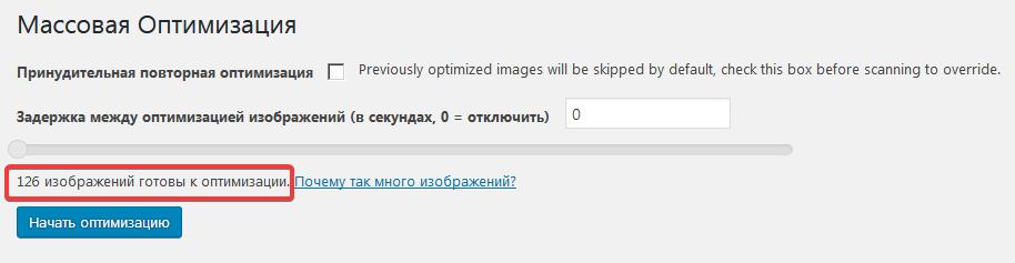 Оптимизация изображений в плагине EWWW Image Optimizer