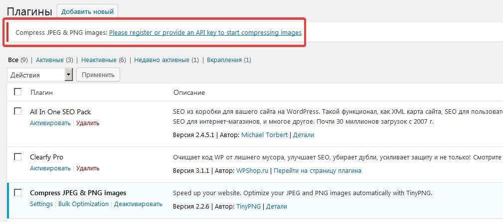 Ссылка на получение ключа плагина Compress JPEG & PNG images